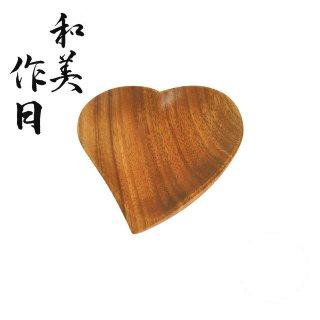 アカシア ハートプレート 3個セット 和美作日 Wabisabi(3-500-01)