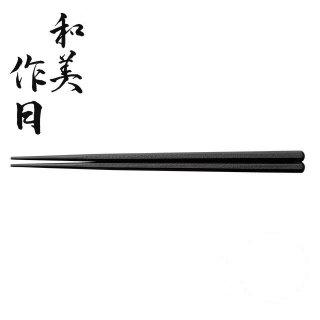 和美作日 Wabisabi 22cm六角木目箸 ブラック 10個セット (i2-093-06)