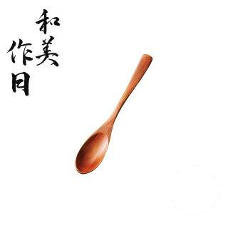 ティースプーン 木製14cm ふき漆塗 5個セット 和美作日 Wabisabi(3-770-10)