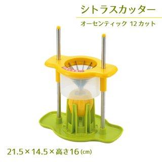【カンダ】 シトラスカッター オーセンティック 12カット (k-068170)