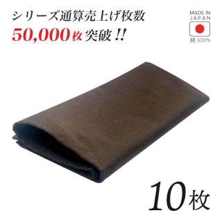 トーション 朱子無地ブラウン 10枚セット [当店オリジナル] (NAPKIN-BROWN-10)