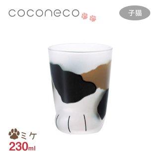 タンブラー 子猫ミケ 230ml ここねこグラス coconeco アデリア 石塚硝子 (6676)