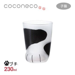 タンブラー 子猫ブチ 230ml ここねこグラス coconeco アデリア 石塚硝子 (6678)