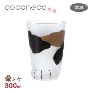 タンブラー 親猫ミケ 300ml ここねこグラス coconeco アデリア 石塚硝子 (6679)