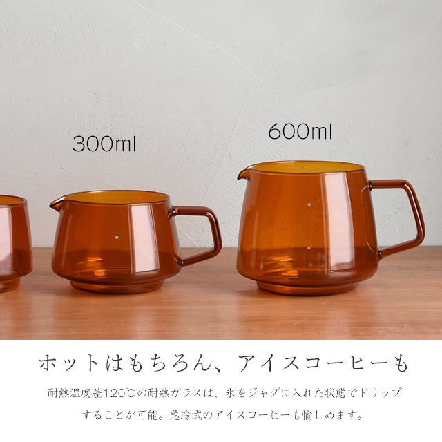 KINTO SEPIA ジャグ 600ml&ドリッパー 2杯用 セット (21749 /27521)