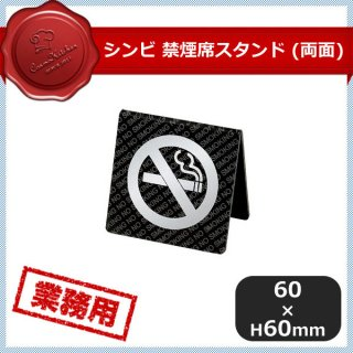 シンビ 禁煙席スタンド SS-109 (両面) 5個 (310540-5P)