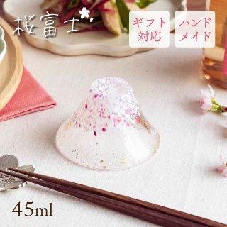 冷酒杯 45ml 【淡桜】 桜富士 東洋佐々木ガラス(WA528)