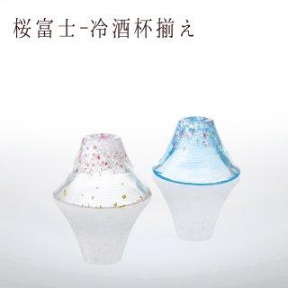 冷酒杯 45ml 2点セット【淡桜】【晴桜】桜富士 東洋佐々木ガラス(G642-T84)