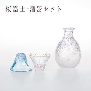 酒器 3点セット【淡桜】【晴桜】【徳利】桜富士 東洋佐々木ガラス(G642-M78)