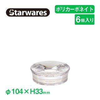ソープディッシュ バス用品 6個セット  Starwares (SW-809001)