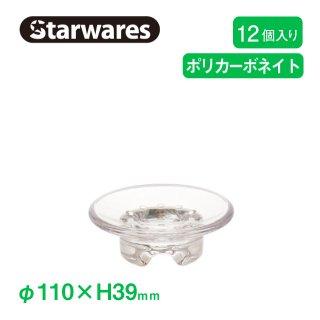 ソープディッシュ 12個入 Starwares (sw-809001)石鹸置き石けん台石けん割れない石鹸トレー