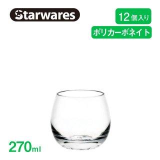 ウォーターグラス 270ml 12個入グラス Starwares スターウェアズ (sw-109007)コップ