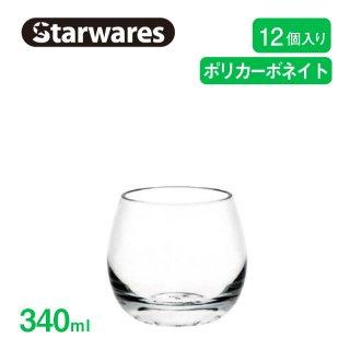 ウォーターグラス 340ml 12個入グラス Starwares スターウェアズ (sw-109008)コップ