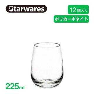 ウォーターグラス 225ml 12個入グラス Starwares スターウェアズ (sw-109017)コップ