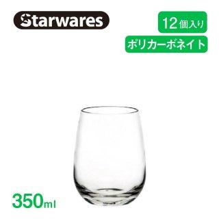 ウォーターグラス 350ml 12個入グラス Starwares スターウェアズ (sw-109018)コップ