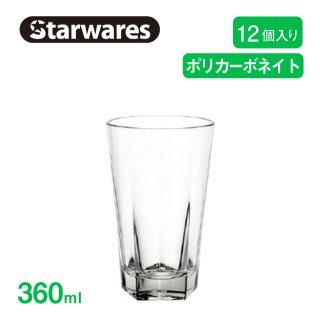 ウォーターグラス 360ml 12個セット Starwares スターウェアズ (sw-119033)コップ