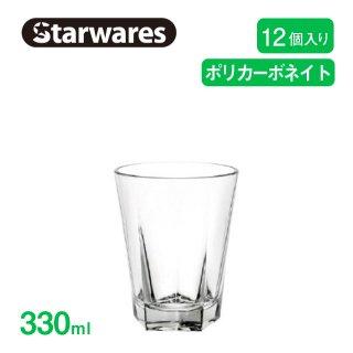 ウォーターグラス 330ml 12個セット Starwares スターウェアズ (sw-119034)コップ