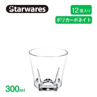 ウォーターグラス 300ml 12個セット Starwares スターウェアズ (sw-119035)コップ