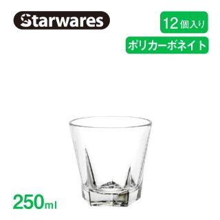 ウォーターグラス 250ml 12個セット Starwares スターウェアズ (sw-119036)コップ