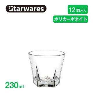 ウォーターグラス 230ml 12個セット Starwares スターウェアズ (sw-119037)コップ