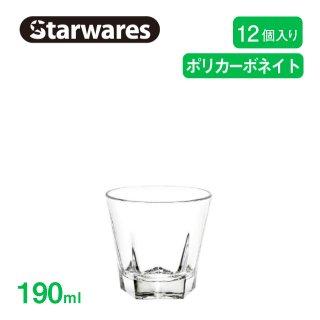 ウォーターグラス 190ml 12個セット Starwares スターウェアズ (sw-119038)コップ