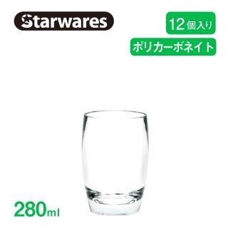 ウォーターグラス 280ml 12個セット Starwares スターウェアズ (sw-119080)コップ