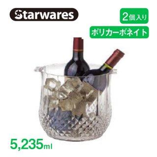 ワインクーラー 5235ml Starwares スターウェアズ(SW-608334)