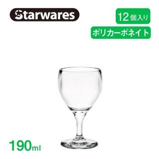 ワイングラス 190ml 6個セット Starwares スターウェアズ(SW-219146)
