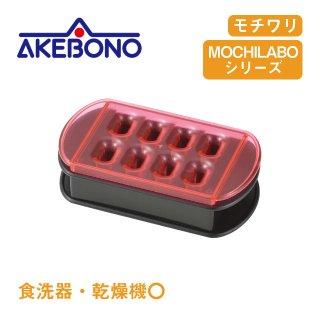モチワリ モチラボシリーズ スライサー 餅 曙産業(SE-2506)モチワリ スライサー 餅