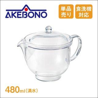 花茶ポット ポット 花茶 曙産業 食洗器可 乾燥機可(SI-5009)
