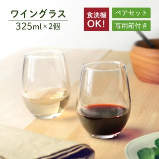 ワイングラス セット 325ml 2個入 東洋佐々木ガラス(G101-T270-1set) ワイングラス