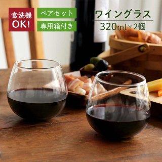 スウィングワイングラス セット 320ml 2個入 東洋佐々木ガラス(G101-T271-1set) ワイングラス