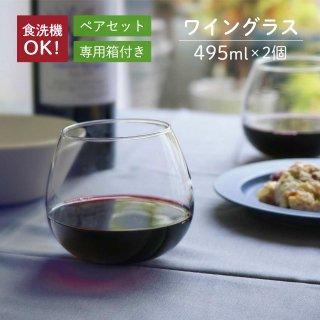 スウィングワイングラス セット 495ml 2個入 東洋佐々木ガラス(G101-T272-1set) ワイングラス