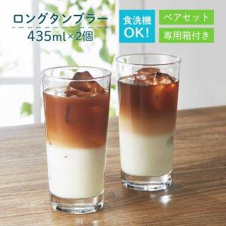 ロングタンブラー セット 435ml 2個入 東洋佐々木ガラス(G101-T274-1set) ロングタンブラー