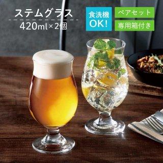 ステムグラス セット 420ml 2個入 東洋佐々木ガラス(G101-T276-1set)