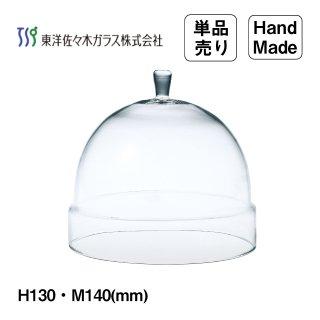 ガラスドーム 140 単品売り 東洋佐々木ガラス(TS44039-6pc) クロッシュ