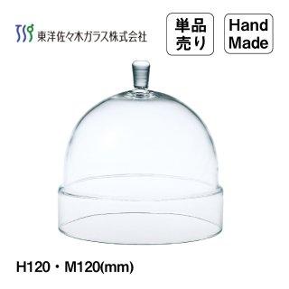 ガラスドーム 120 単品売り 東洋佐々木ガラス(TS44040-6pc) クロッシュ