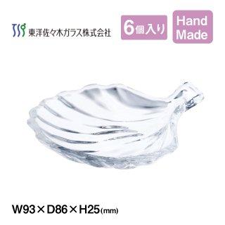 アミューズ シェル 花かざり 6個入 東洋佐々木ガラス(TS44042-6pc) アミューズ