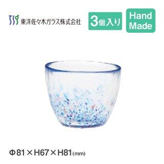 めん猪口 青 いろしずく 3個入 東洋佐々木ガラス(WA313)