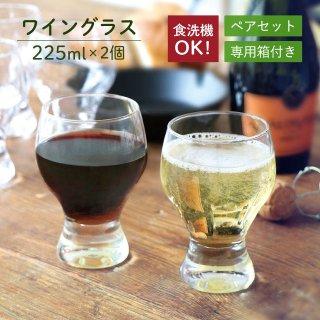 ワイングラス セット 225ml 2個入 東洋佐々木ガラス(G101-T273-1set) ワイングラス