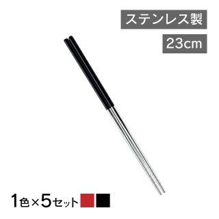 箸 ステンレス 23cm 赤 黒 SALUS(205421)