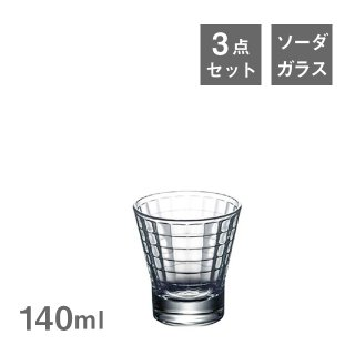 ディスコ タンブラー 140mL 3個セット SALUS NEW GLASS (205342)