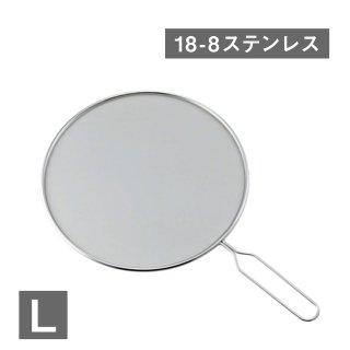 オイルスクリーン 29cm SALUS (大) 18-8ステンレス SALUS(V-625)