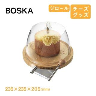 ジロール ドーム付き チーズ BOSKA(ボスカ) (2254)