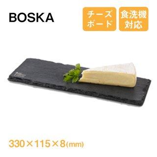 チーズボード プレート ストーン BOSKA(ボスカ) 食洗器可 (2252)