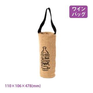ワインバッグ 麻 1本用 ナチュラル 10枚入 (7135)