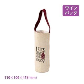 ワインバッグ 麻 1本用 ワインレッド 10枚入 (7136)