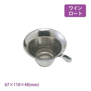 ワインロート ワイン グラスウェア ワイングッズ (5213)