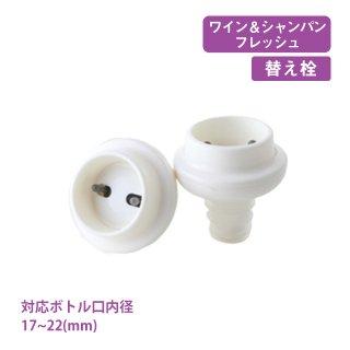 ワイン用替え栓 2個入 ワイン&シャンパンフレッシュ (7061)