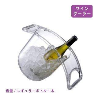 ワインクーラー スライドイン 1本用 (2949)